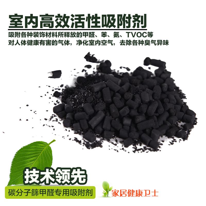 大森林除醛王活性炭除甲醛活性碳包新房装修去味吸甲醛活性碳包邮