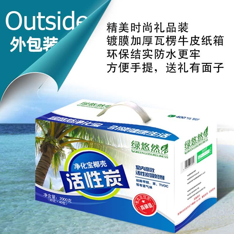 绿悠然除醛净化宝 椰壳活性炭甲醛包 新房装修除异味除湿 吸甲醛