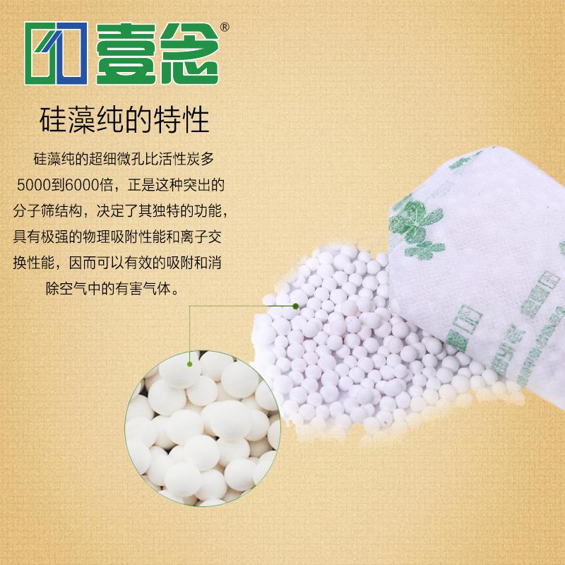 壹念硅藻纯 升级版活性炭装修除味除甲醛1500g30包送1检测+口罩